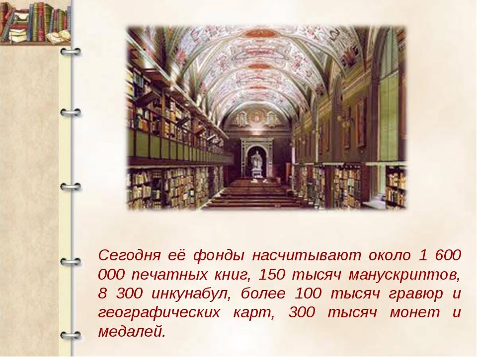Сегодня её фонды насчитывают около 1 600 000 печатных книг, 150 тысяч манускр...