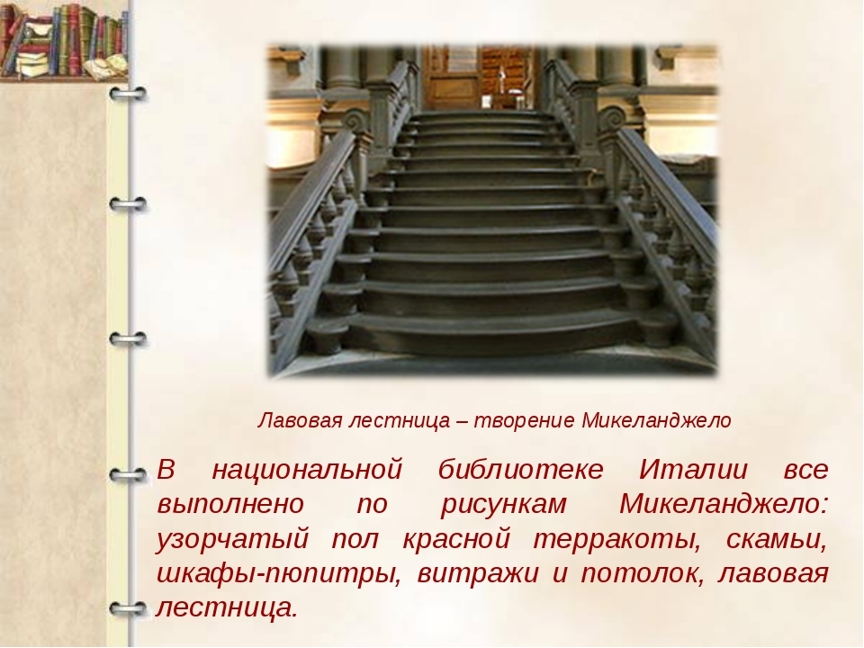 Лавовая лестница – творение Микеланджело В национальной библиотеке Италии все...