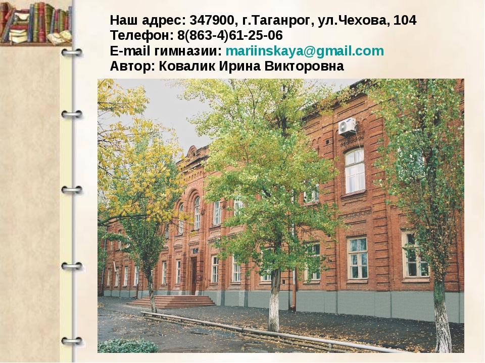 Наш адрес: 347900, г.Таганрог, ул.Чехова, 104 Телефон: 8(863-4)61-25-06 E-mai...
