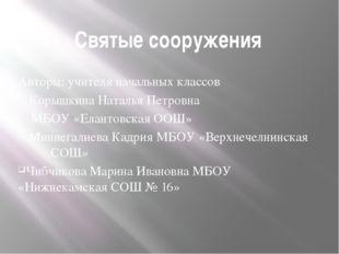 Святые сооружения Авторы: учителя начальных классов Корышкина Наталья Петровн