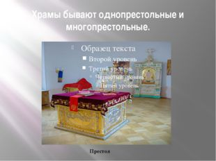 Храмы бывают однопрестольные и многопрестольные. Престол