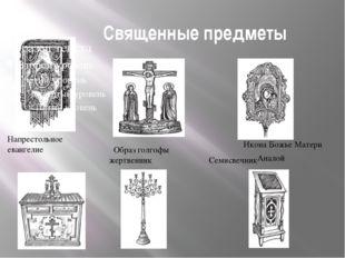 Священные предметы Напрестольное евангелие Образ голгофы жертвенник Семисвеч