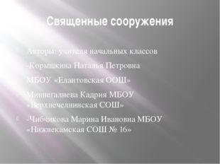 Священные сооружения Авторы: учителя начальных классов -Корышкина Наталья Пет