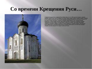 Со времени Крещения Руси… Со времени Крещения Руси и принятия Русью Правосла