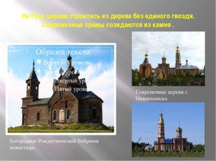 На Руси церкви строились из дерева без единого гвоздя. Современные храмы сози