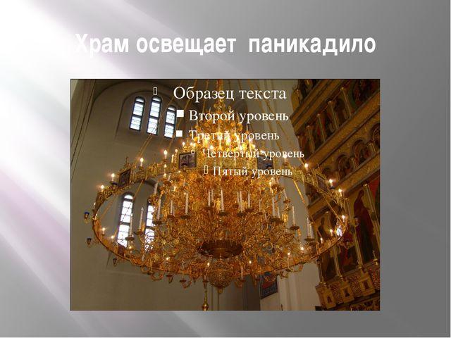 Храм освещает паникадило