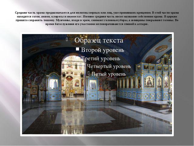 Средняя часть храма предназначается для молитвы верных или лиц, уже принявших...