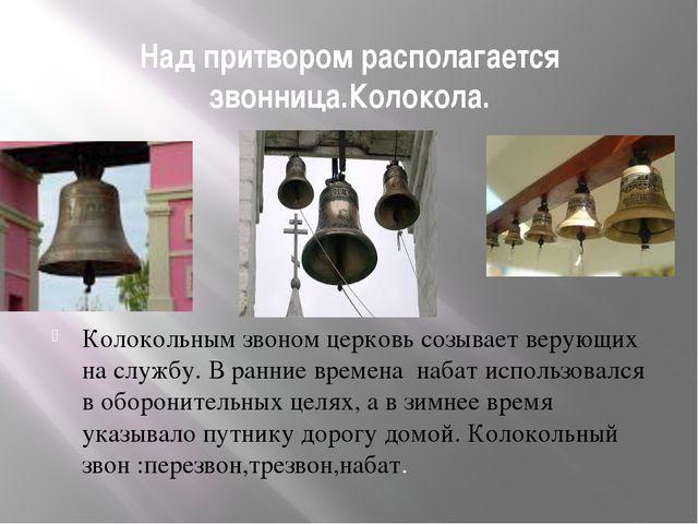 Над притвором располагается звонница.Колокола. Колокольным звоном церковь соз...