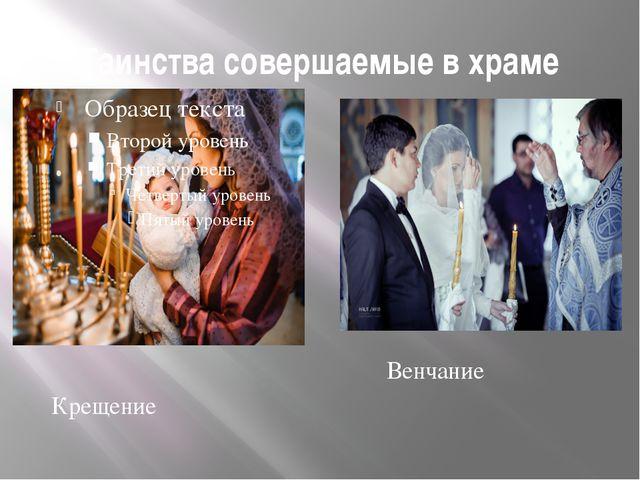 Таинства совершаемые в храме Крещение Венчание