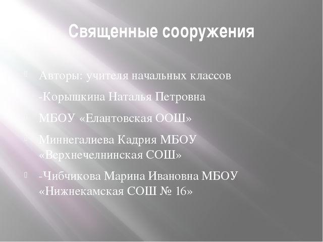 Священные сооружения Авторы: учителя начальных классов -Корышкина Наталья Пет...