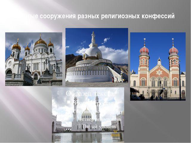 Святые сооружения разных религиозных конфессий