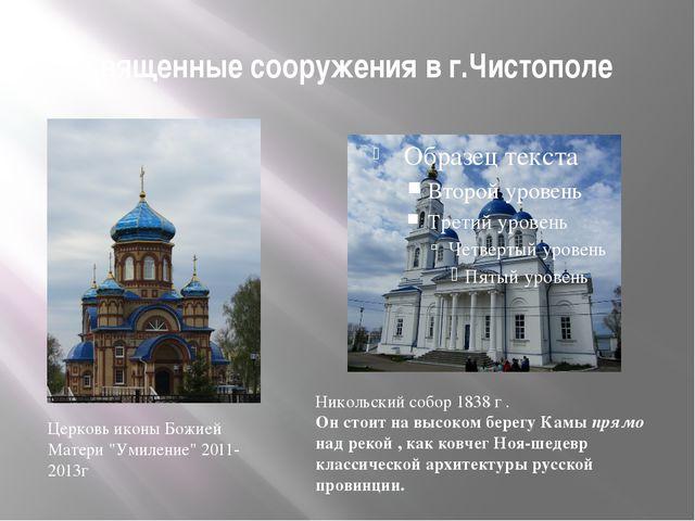Священные сооружения в г.Чистополе Никольский собор 1838 г . Он стоит на высо...