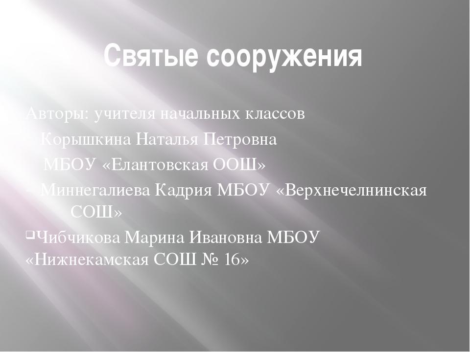 Святые сооружения Авторы: учителя начальных классов Корышкина Наталья Петровн...