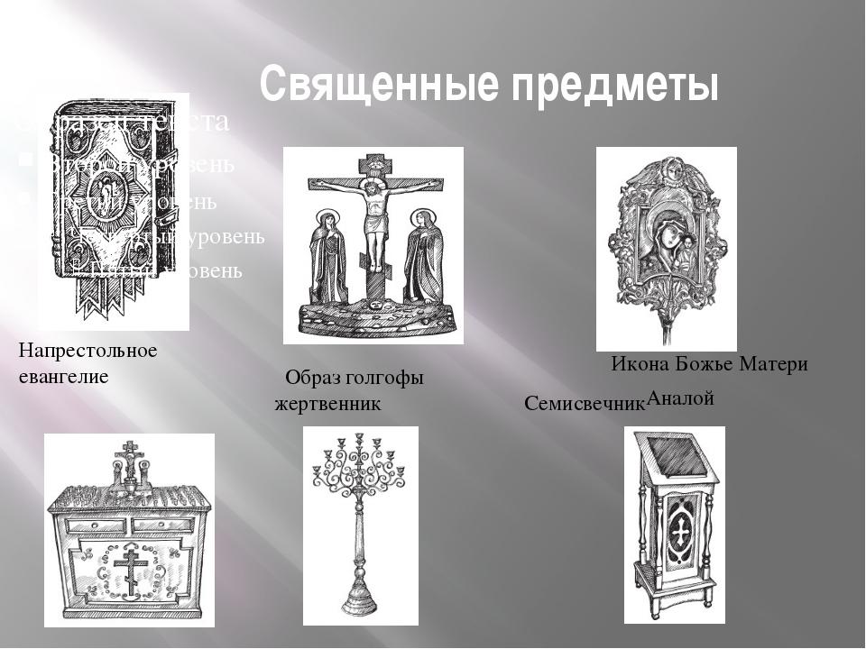 Священные предметы Напрестольное евангелие Образ голгофы жертвенник Семисвеч...
