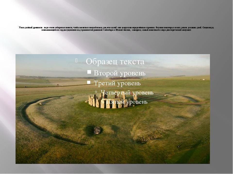Уже в далёкой древности люди стали собираться вместе, чтобы молиться своим бо...