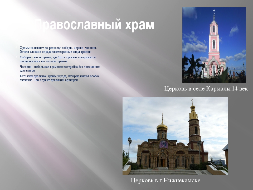 Православный храм Храмы называют по-разному: соборы, церкви, часовни. Этими с...