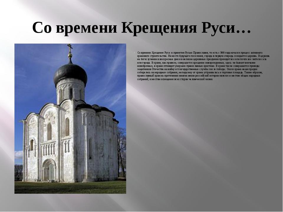 Со времени Крещения Руси… Со времени Крещения Руси и принятия Русью Правосла...
