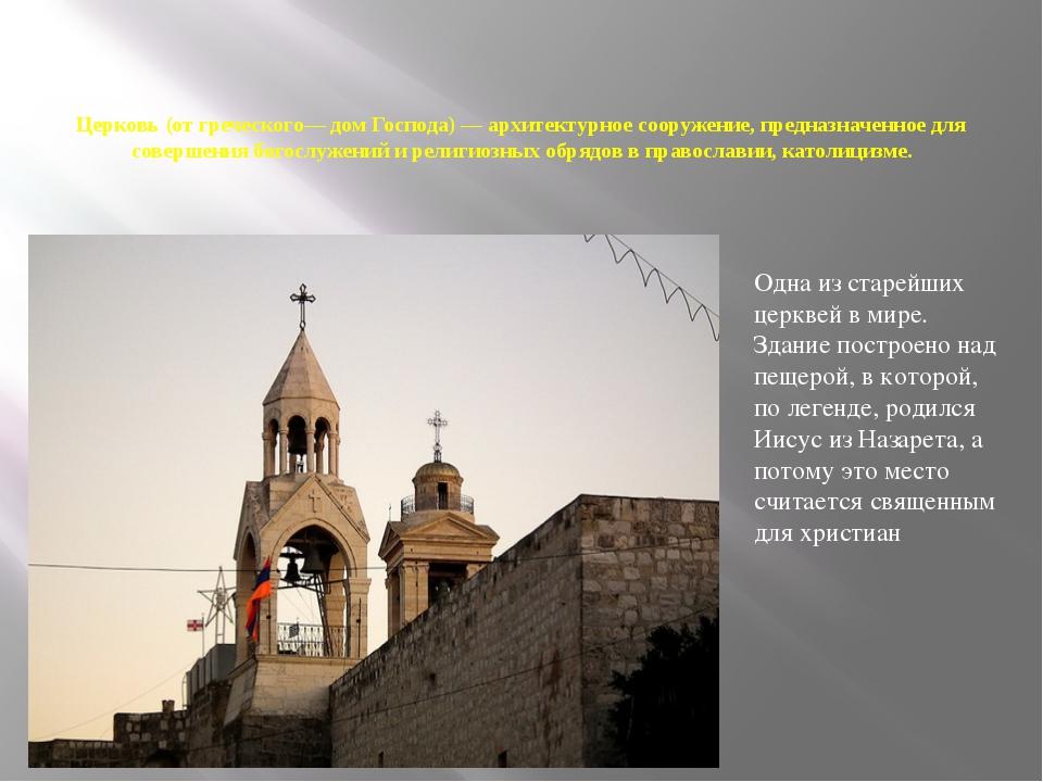 Церковь (от греческого— дом Господа)— архитектурное сооружение, предназначен...