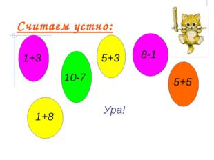 Считаем устно: 1+3 5+3 1+8 8-1 10-7 5+5 Ура!