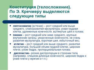 Конституция(телосложение). По Э. Кречмеру выделяются следующие типы лептосом