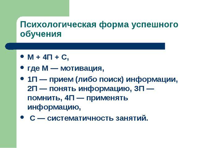 Психологическая форма успешного обучения М + 4П + С, где М — мотивация, 1П —...