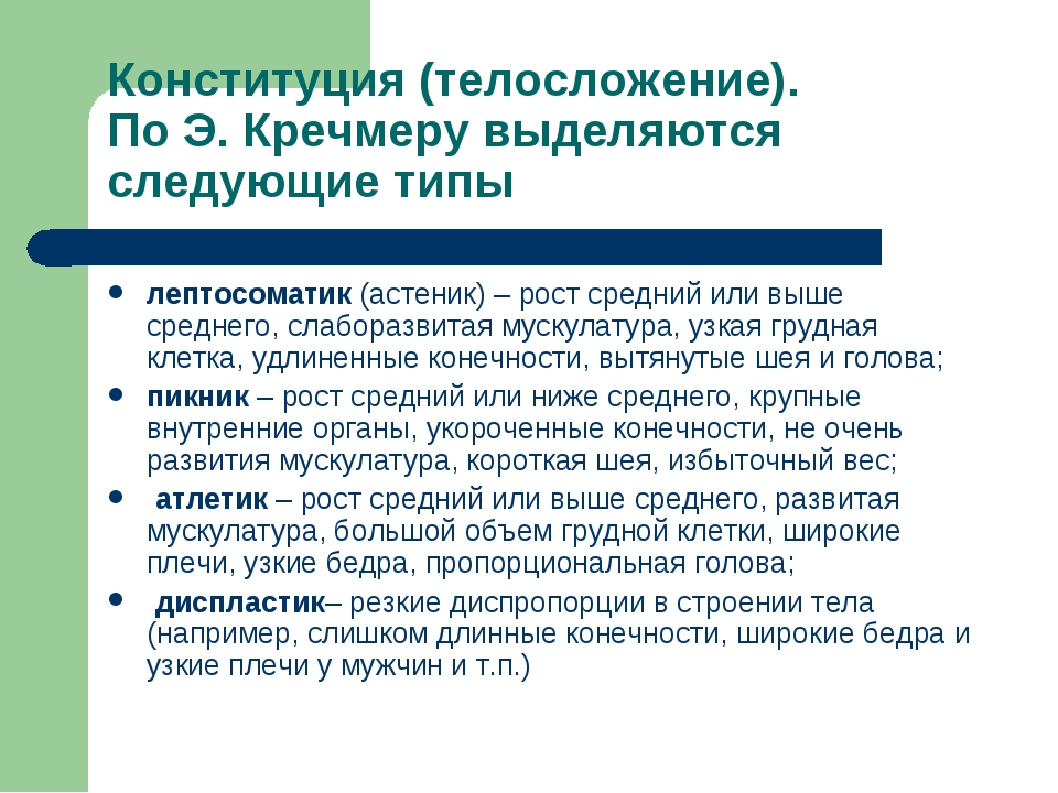 Конституция(телосложение). По Э. Кречмеру выделяются следующие типы лептосом...