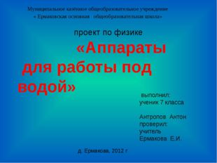 Муниципальное казённое общеобразовательное учреждение « Ермаковская основная