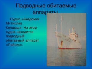 Подводные обитаемые аппараты Судно «Академик Мстислав Келдыш». На этом судне