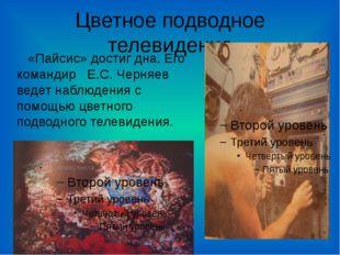 Цветное подводное телевидение «Пайсис» достиг дна. Его командир Е.С. Черняев