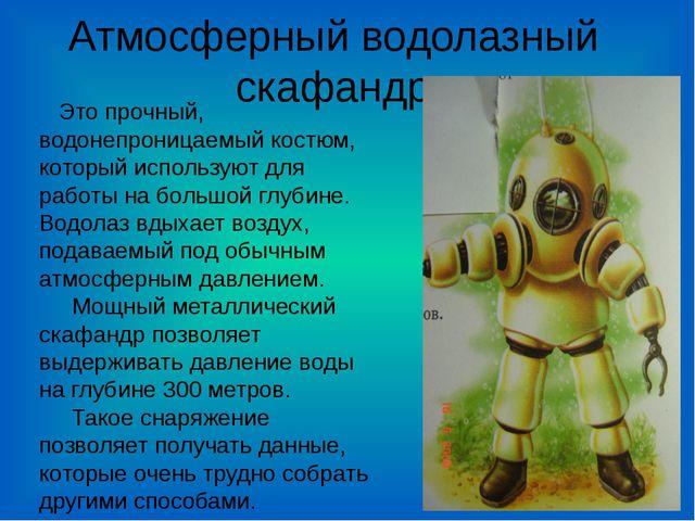 Атмосферный водолазный скафандр Это прочный, водонепроницаемый костюм, которы...