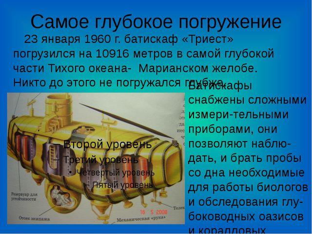 Самое глубокое погружение 23 января 1960 г. батискаф «Триест» погрузился на 1...