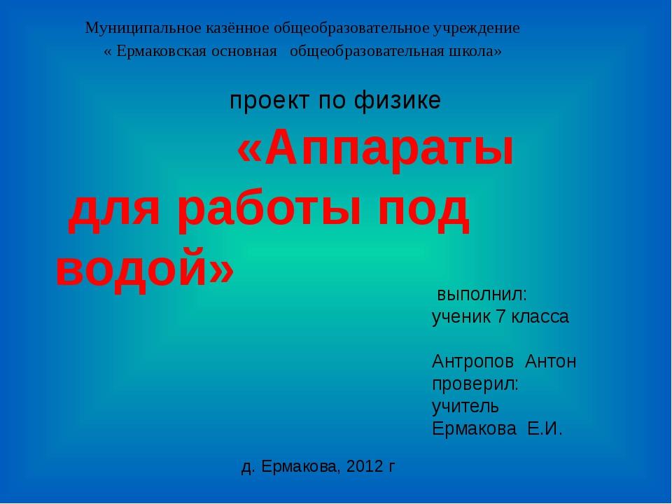 Муниципальное казённое общеобразовательное учреждение « Ермаковская основная...