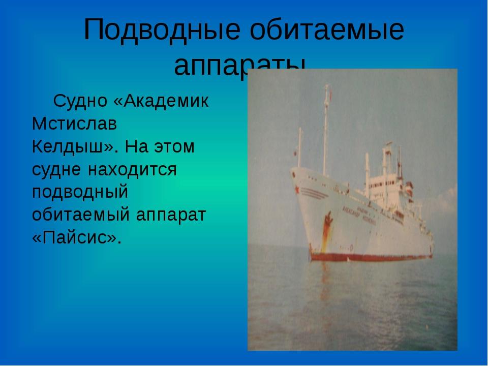 Подводные обитаемые аппараты Судно «Академик Мстислав Келдыш». На этом судне...