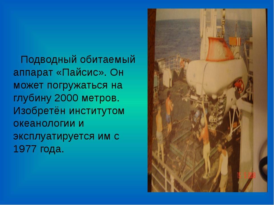 Подводный обитаемый аппарат «Пайсис». Он может погружаться на глубину 2000 м...