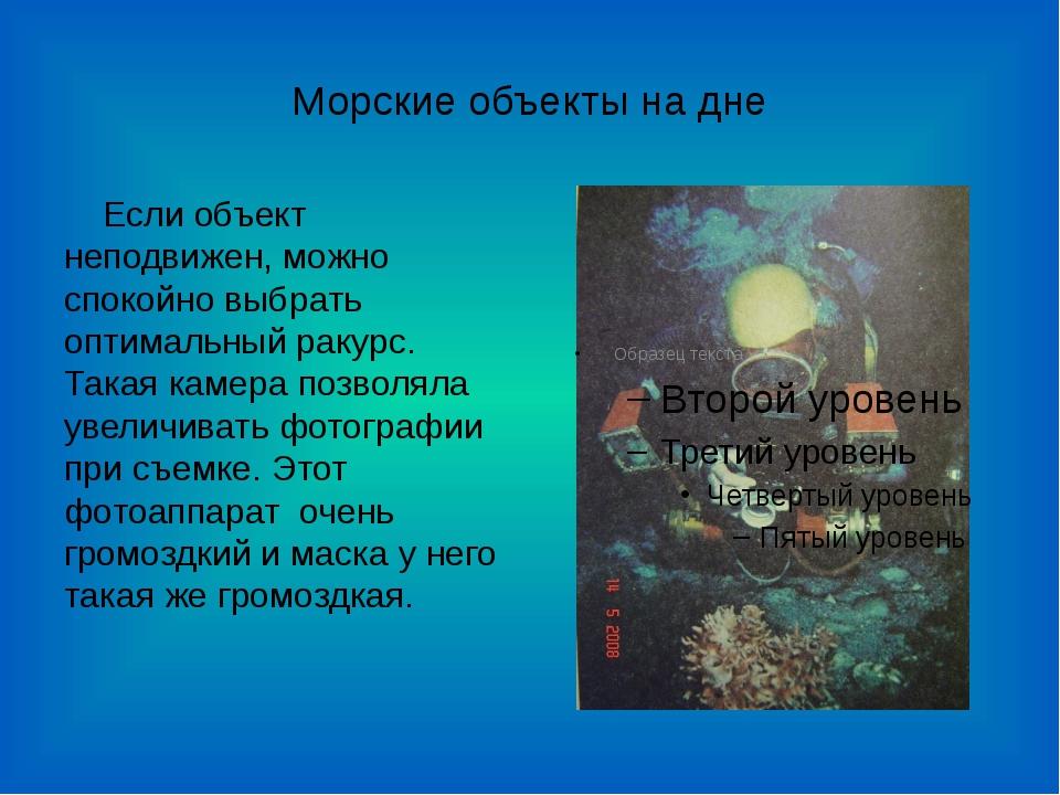 Морские объекты на дне Если объект неподвижен, можно спокойно выбрать оптимал...