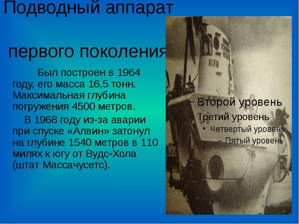 Подводный аппарат первого поколения Был построен в 1964 году, его масса 16,5...