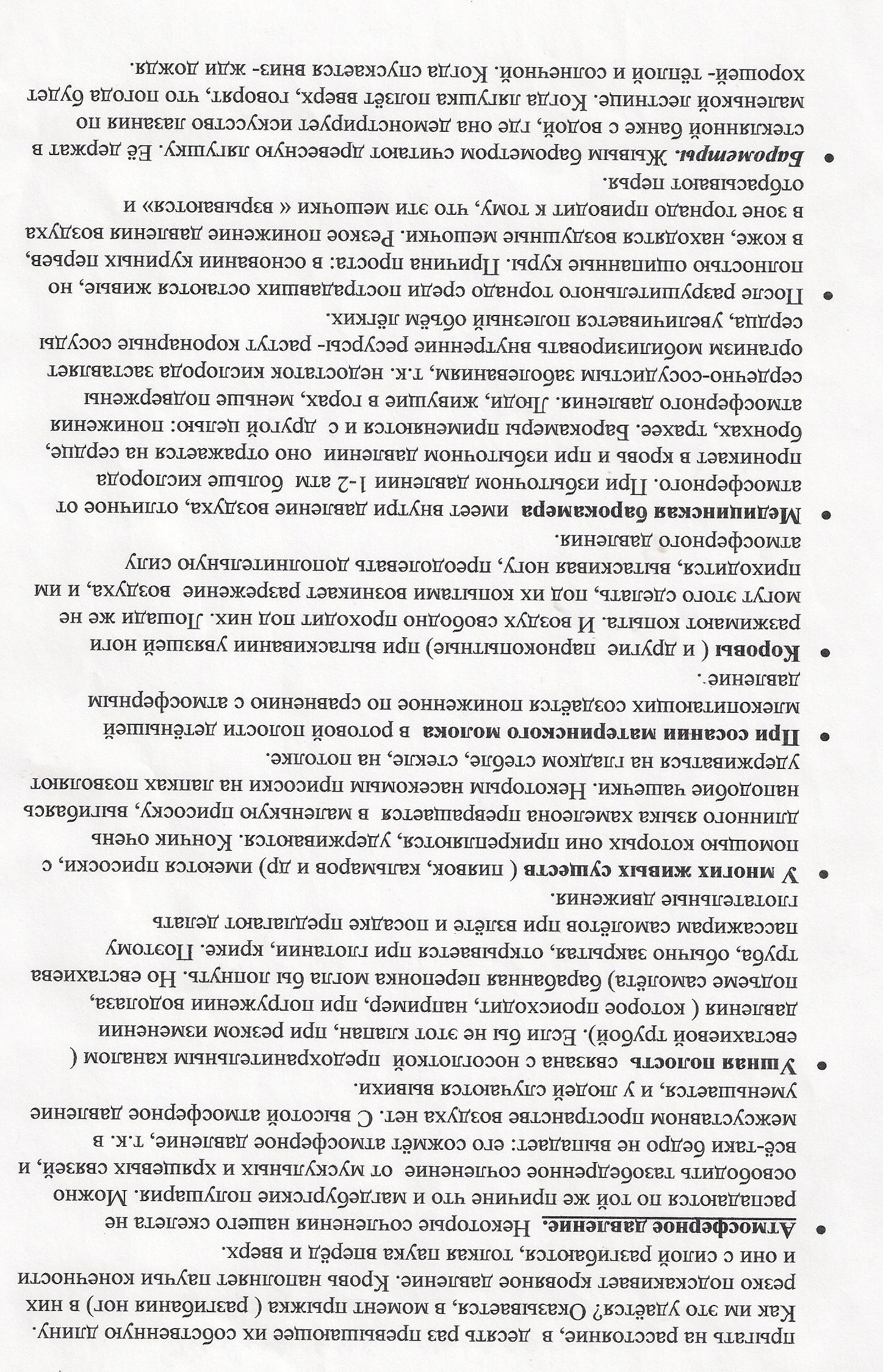 F:\ДЕЛАТЬ ПРОЕКТ\2012-03 (мар)\сканирование0032.jpg