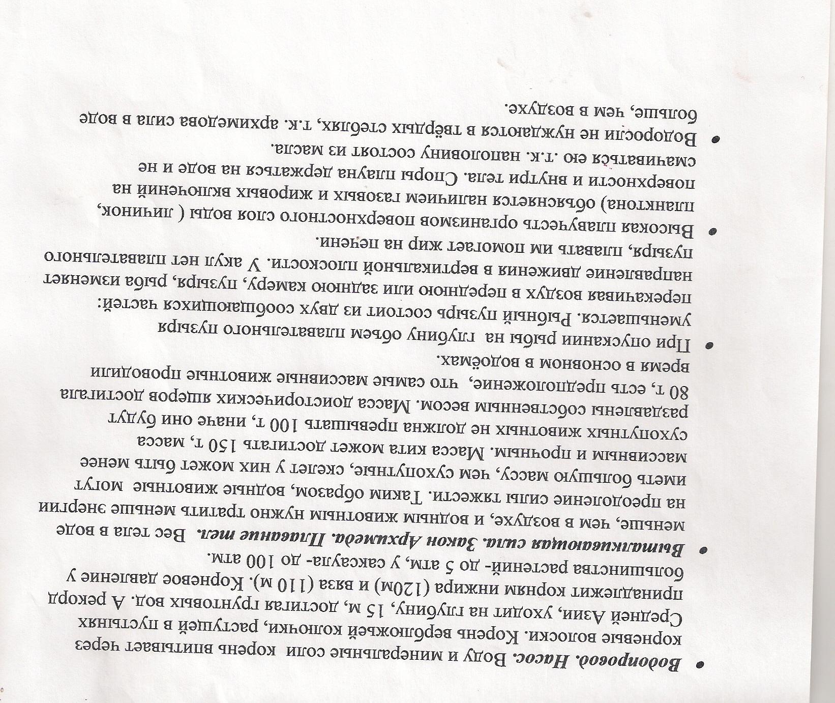 F:\ДЕЛАТЬ ПРОЕКТ\2012-03 (мар)\сканирование0031.jpg