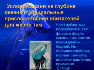 Условия жизни на глубине океана и специальные приспособления обитателей для ж