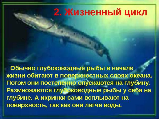 2. Жизненный цикл Обычно глубоководные рыбы в начале жизни обитают в поверхн...