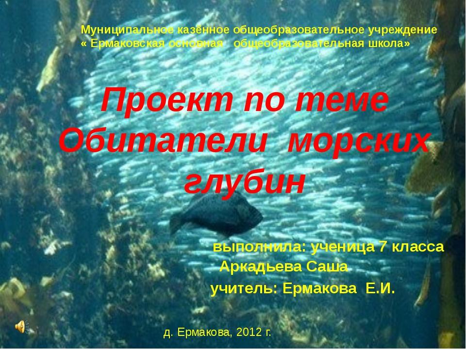 Проект по теме Обитатели морских глубин выполнила: ученица 7 класса Аркадьева...