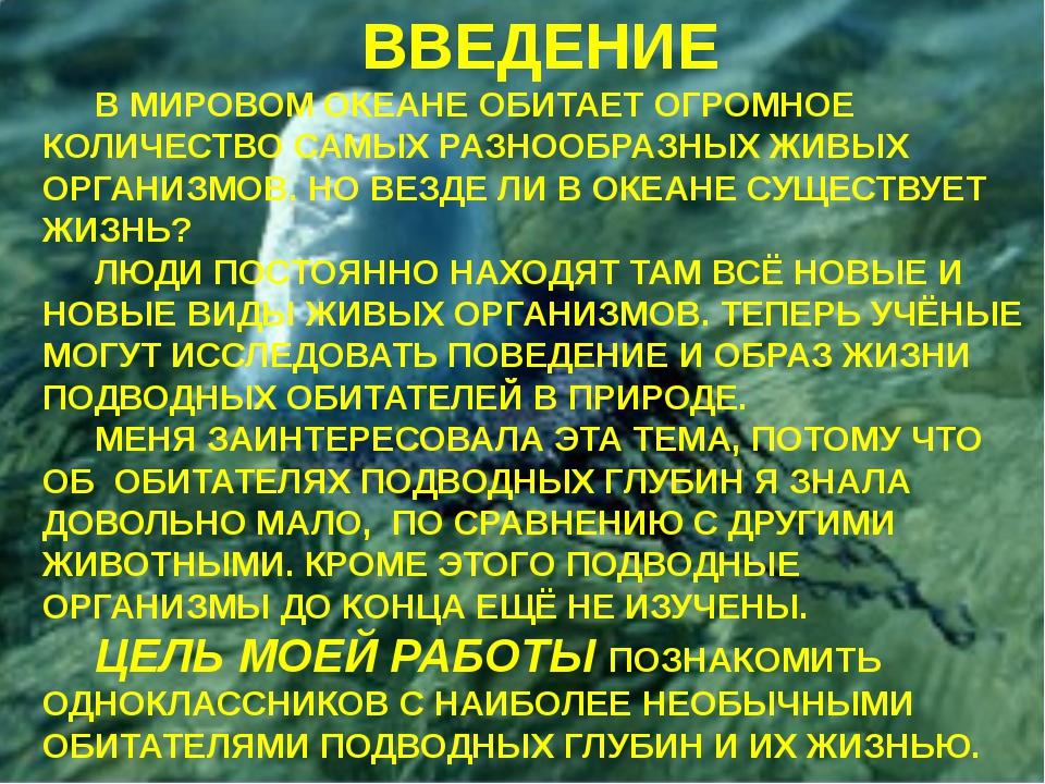 ВВЕДЕНИЕ В МИРОВОМ ОКЕАНЕ ОБИТАЕТ ОГРОМНОЕ КОЛИЧЕСТВО САМЫХ РАЗНООБРАЗНЫХ ЖИ...