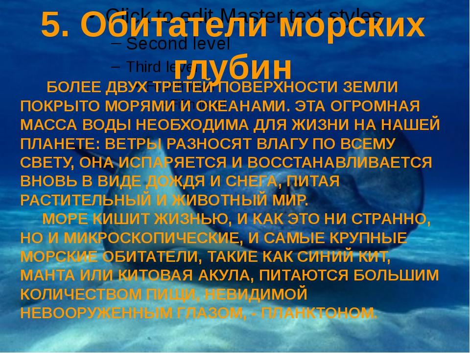 5. Обитатели морских глубин БОЛЕЕ ДВУХ ТРЕТЕЙ ПОВЕРХНОСТИ ЗЕМЛИ ПОКРЫТО МОРЯМ...