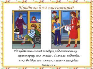 Правила для пассажиров. Не кидайтесь сломя голову к подъезжающему транспорту,