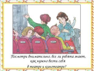 Посмотри внимательно, все ли ребята знают, как нужно вести себя в театре и к