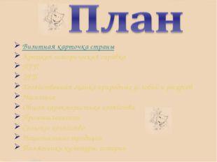 Визитная карточка страны Краткая историческая справка ПГП ЭГП Хозяйственная о