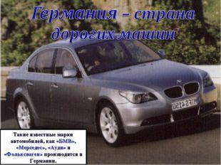 Такие известные марки автомобилей, как «БМВ», «Мерседес», «Ауди» и «Фольксваг