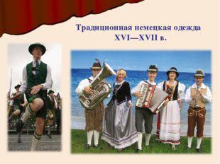 Традиционная немецкая одежда XVI—XVII в.