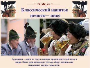 Классический напиток немцев— пиво Германия – один из трех главных производите