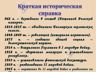 962 г. – вхождение в состав Священной Римской империи. 1814-1815 гг. – объеди